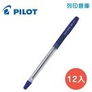 PILOT 百樂 BPS-GP-EF 藍色 0.5 舒寫原子筆 12入/盒