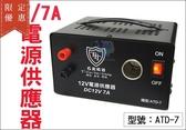 【尋寶趣】110V 轉 12V 7A電源供應器 過載保護 超大7安培車用的吸塵器 台灣製造 ATD-7