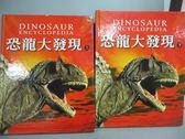 【書寶二手書T1/少年童書_XAP】恐龍大發現_上下合售_附殼_戴維.伯爾尼,約翰.錫比克