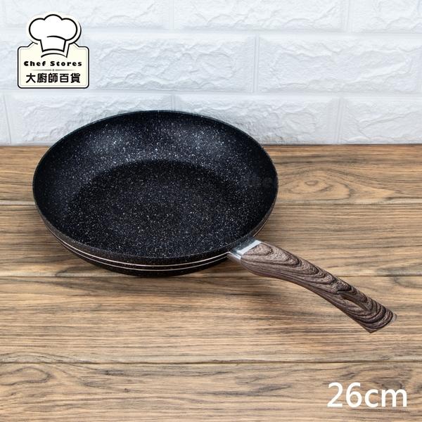 銀世代不沾平鍋煎蛋鍋26cm平底鍋不沾鍋電磁爐可用-大廚師百貨