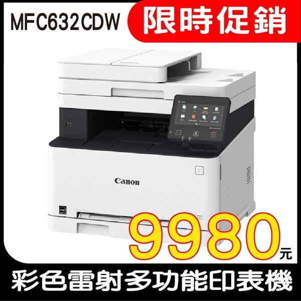 【限時促銷↘9980】Canon imageCLASS MF632Cdw 彩色雷射多功能複合機
