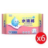 奈森克林水滴將超厚純水柔濕巾90抽(粉)x6包