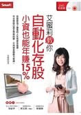 艾蜜莉教你自動化存股小資也能年賺15%(附2片教學DVD)