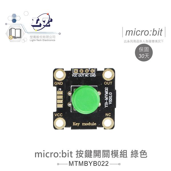『堃喬』按鍵開關 綠帽蓋 鱷魚夾版 適用Arduino、micro:bit 適合各級學校 課綱 生活科技『堃邑Oget』