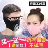 口罩耳罩二合一女男冬季騎行日系保暖【聚寶屋】