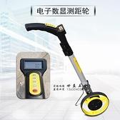 電子數顯測距輪 輪式測距儀 可折疊 測米輪電子卷尺手推車 測距車 【端午節特惠】