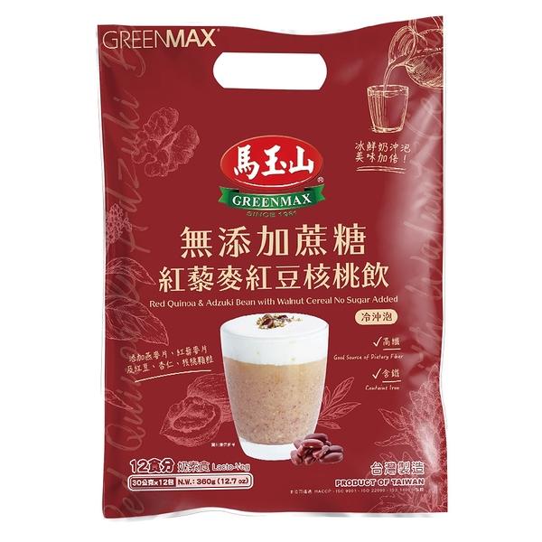 【馬玉山】無添加蔗糖紅藜麥紅豆核桃飲30g×12pcs(包)~新品上市