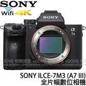 SONY a7 III 附 SIGMA 35mm F1.4 Art FE 贈原電+充電器+背帶 (24期0利率 免運 公司貨) 全片幅 E接環 A7M3 A73