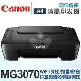 Canon PIXMA MG3070 多功能WIFI相片複合機 /適用PG-745/CL-746/PG-745XL/CL-746XL