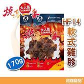 燒鳥一番HF14軟式雞胗170g【寶羅寵品】