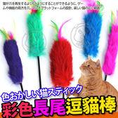 【培菓幸福寵物專營店】DYY》大支彩色兔毛絨長尾逗貓棒-(54cm)隨機出貨