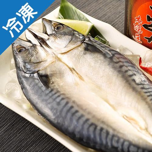 【來自挪威】整尾薄鹽鯖魚一夜干1尾(250~300g/尾)【愛買冷凍】