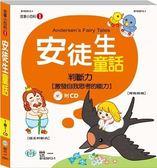 【世一】故事小百科1:安徒生童話 幼兒讀物 兒童讀物 故事書 判斷力 CD 安徒生