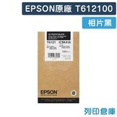EPSON 相片黑 T612100/NO.612 原廠墨水匣 /適用 EPSON STYLUS PRO 7400/9400/7450/9450