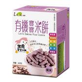 樂扉 有機寶寶米餅 40G 紫米