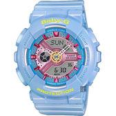 CASIO 卡西歐 Baby-G 粉彩雙顯錶-藍 BA-110CA-2ADR / BA-110CA-2A