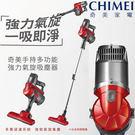 ☪夜間下殺☪ CHIMEI 手持 多功能 強力 氣旋 吸塵器 VC-HB1PH0 有線 公司貨