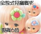 果漾妮妮 格子花朵布扣款寶寶髮夾/全包式...