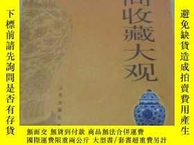 二手書博民逛書店民間收藏大觀(各收藏機構和個人的地址和聯繫罕見)9653 章義平