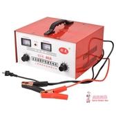 電瓶充電器 銅汽車摩托車充電器電瓶充電器6v12v24v蓄電池充電器充電機60A