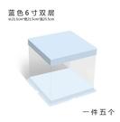 雙層透明蛋糕盒