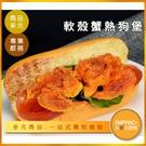 INPHIC-軟殼蟹熱狗堡模型 美式熱狗堡 酥炸軟殼蟹 西貢-IMFG010104B
