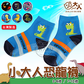 【衣襪酷】小大人恐龍襪 襪底止滑 童襪 台灣製 伍洋國際