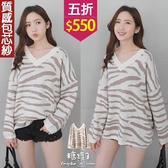 【五折價$550】糖罐子V領配色斑馬紋連袖針織上衣→可可 現貨【E52242】