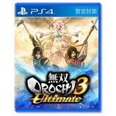 【預購】PS4 無雙 OROCHI 蛇魔 3 Ultimate《中文版》2019.12.19上市