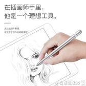 手機觸控筆主動式電容筆蘋果pencil高精度超細頭iPad平板手機觸控igo 爾碩數位3c