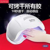 光療機美甲光療機48W美甲烘干機led感應光療燈甲油膠指甲烤燈(一件免運)