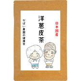 日本國產 洋蔥皮茶 Tamanegikawa Tea 80g (2g×40包)