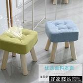 實木小凳子 家用成人坐墩客廳沙發凳矮凳 布藝小板凳小椅子
