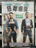 挖寶二手片-D59-正版DVD-電影【惡鄰纏身】-柴克艾弗隆 塞斯羅根 蘿絲拜恩(直購價)