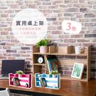 保吉 台灣製造多格桌上型組合書架置物架 書櫃 (三色可選)
