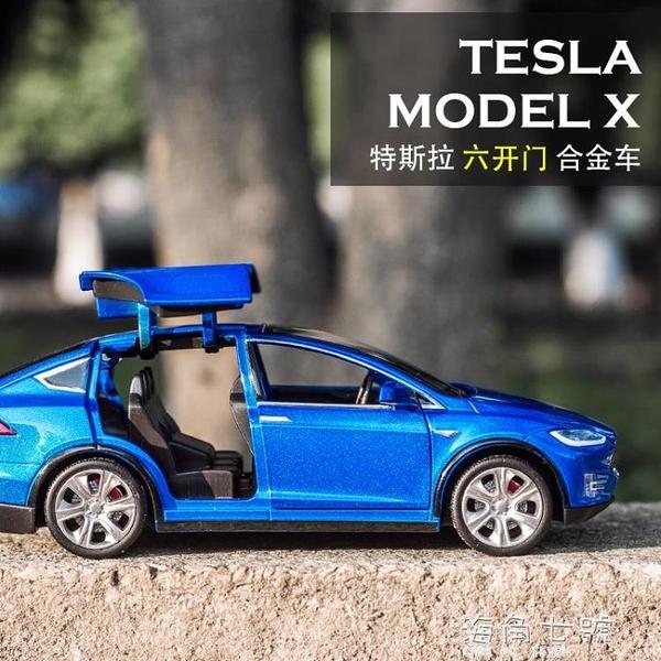 特斯拉ModelX合金車模 1:32仿真汽車模型男孩回力小車玩具車 海角七號