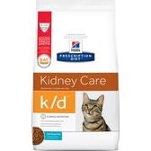 【寵物王國】希爾思k/d腎臟護理貓處方(含海魚)4磅