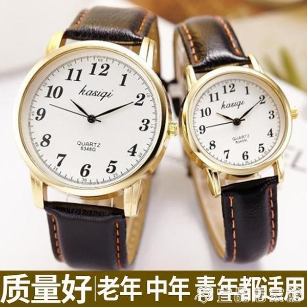 手錶 老人手表男中年女防水父母親媽媽大數字刻度皮帶中老年電子石英表 宜品