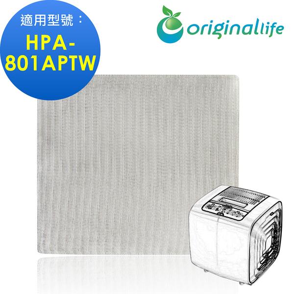 適用Honeywell HAP-801APTW / 802WTW(取代活性碳) 空氣清淨機濾網【Original life】長效可水洗