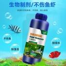 魚缸除藻劑去苔劑綠藻藍藻褐藻黑毛藻分解去除青苔凈除澡劑滅藻劑 快速出貨