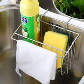 雙十二返場促銷水槽洗衣機櫥房鍋碗304不銹鋼洗碗刷抹布掛籃百潔布掛架清洗球隔水籃