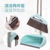 帶刮齒簸箕掃把套裝掃地清潔工具家用笤帚軟毛掃帚撮箕組合wy