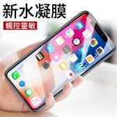 買一送一 iPhone X XR Xs Max 水凝膜 全覆蓋 軟膜 保護貼 輕薄 防刮 防爆 高清 螢幕保護膜