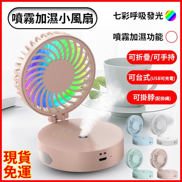 風扇 掛脖風扇 噴霧 加濕補水 可七彩呼吸發光 可折疊 可手持 USB風扇 懶人風扇【現貨】