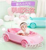 嬰兒洗澡盆可坐躺新生兒童滿月禮寶寶浴盆家用沐浴盆初生 yu6111『俏美人大尺碼』