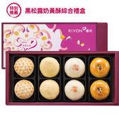 禮坊Rivon-黑松露奶黃酥中秋月餅綜合禮盒(禮坊門市自取賣場)