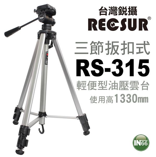 台灣銳攝 RECSUR RS-315 輕便型油壓三腳架【 最高133cm 載重4kg】