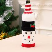 聖誕飾品 耶誕針織紅酒瓶套 麋鹿雪人 交換禮物 聚會居家紅酒【PMG286】SORT