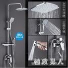 花灑套裝 衛浴淋浴浴室全銅冷熱水龍頭頂噴升降沐浴增壓噴頭TA6975【極致男人】