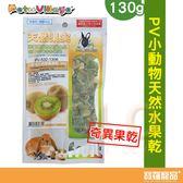 魔法村Pet Village 小動物天然奇異果乾130g/零食【寶羅寵品】